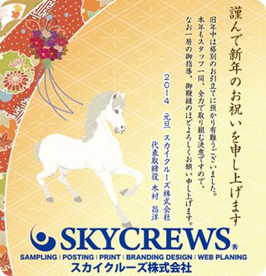 SKYCREWS 2014