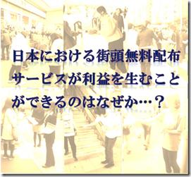 日本における街頭無料配布サービスについて