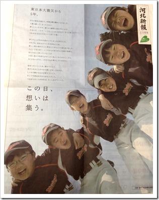 東日本大震災 復興特集号 2016.3.11