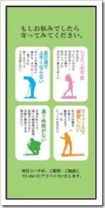ポスティング東京 チラシデザイン事例