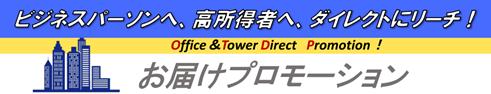 主要都市で効果の高い販促ならオフィスハンディング、タワーマンションポス ティング (2)