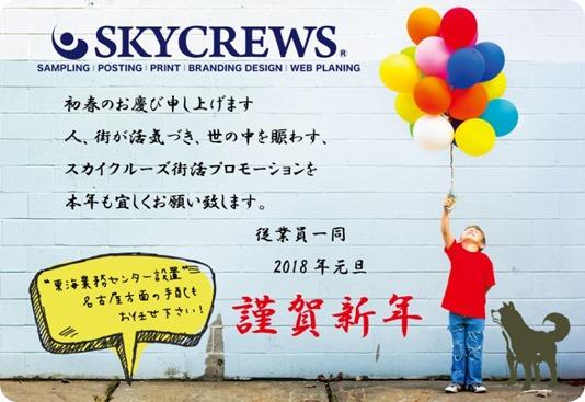 2018_SKYCREWS
