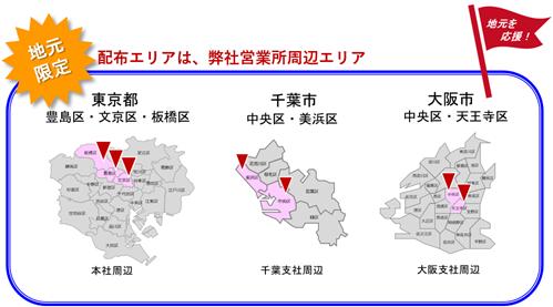 東京、千葉、大阪ポスティング料金プラン