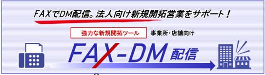 事業所、店舗向けFAX-DM